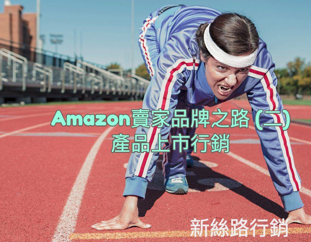 amazon-brand